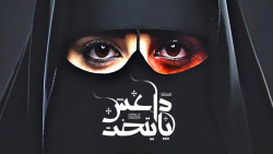 مستند پایتخت داعش