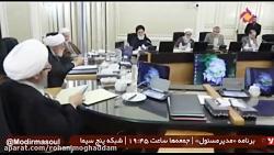 حضور دوربین در جلسه رسمی شورای نگهبان برای اولین بار