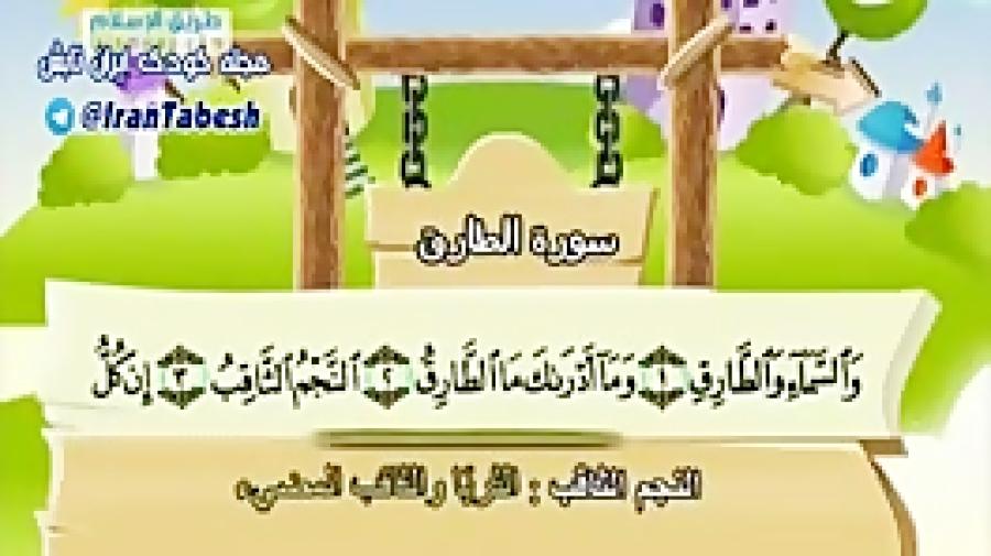 #آموزش_قرآن کمک به حفظ سوره های کوچک قرآن برای کودکان ترتیل قرآن باتکرارکودکانه