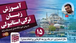 آموزش زبان ترکی استانبولی به روش آموزشگاه های ایسمک ترکیه (15)
