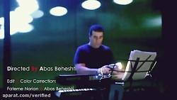 موزیک ویدیو میثم ابراهیمی