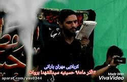 مهران بارانی ۱۲آذر ماه۹۸ حسینیه سیدالشهدا بروات