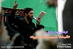 مهران بارانی ۱۲آذر ماه۹۸ حسینیه سیدالشهدا بروات .هوا هوای حسین