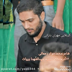 مهران بارانی ۱۲آذر ماه۹۸ حسینیه سیدالشهدا بروات .شاعر رحمانی