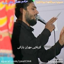 مهران بارانی ۱۲آذر ماه۹۸ حسینیه سیدالشهدا بروات مهران.دلم گرفته