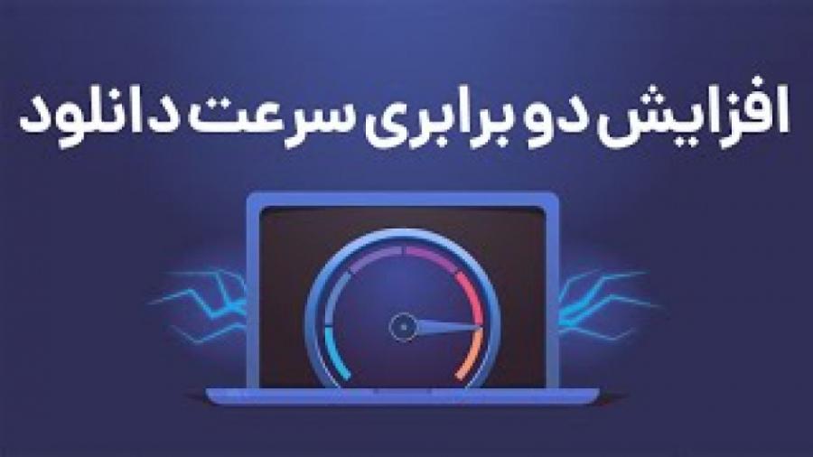 افزایش دو برابری سرعت دانلود در گوشی اندروید