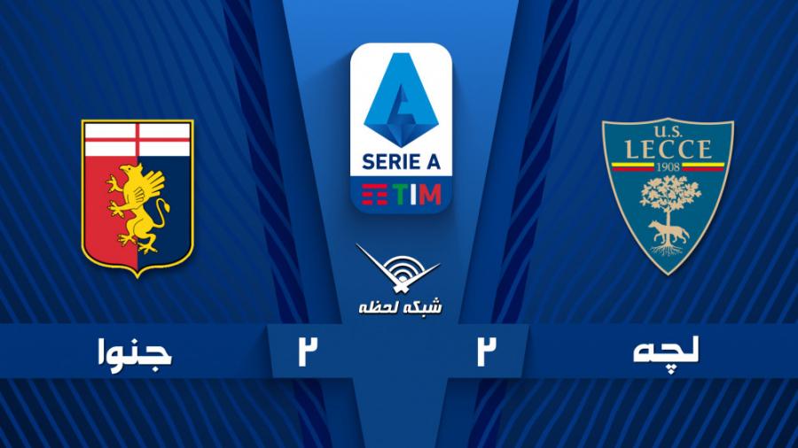 خلاصه بازی لچه 2 - 2 جنوا - هفته 15| سری آ ایتالیا