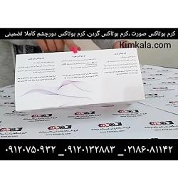 بوتاکس  دور چشم  کارن 09120132883 / مضرات جراحی بوتاکس/خرید کرم بوتاکس/
