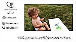 مربیگری نقاشی کودک   مر...