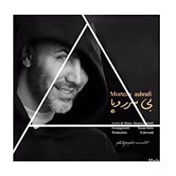 """موزیک بسیار زیبای مرتضی اشرفی به نام بی سرو پا Morteza Ashrafi """" Bi Saropa"""""""