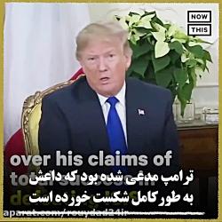 جدال ترامپ و مکرون بر سر داعش