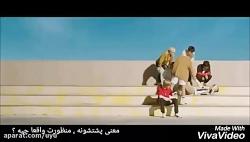 یه آهنگ عالی ازbts با زیر نویس فارسی
