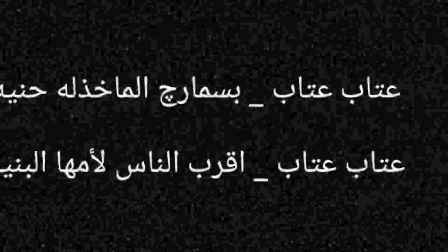 موال عتاب عراقي Youtube