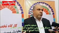 مصاحبه با مسعود شکوهی مدیرکل امور تربیتی و مشاوره وزارت آموزش و پرورش