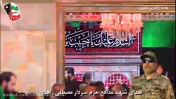 سلام زیارت عاشورا با صدای شهید مدافع حرم مصطفی زاهدی