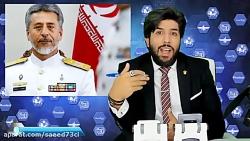 صدای ایران در شمال اقیانوس هند میپیچد! کاری از امید دانا