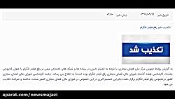 تکذیب خبر رفع فیلتر تلگ...