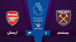 خلاصه بازی وستهام 1 - 3 آرسنال  - هفته 16| لیگ برتر انگلیس