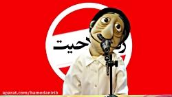 """رد صلاحیت """"آددای"""" برای انتخابات مجلس - طنز عروسکی آددای با لهجه شیرین همدانی"""