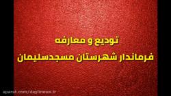 تودیع و معارفه فرماندا...