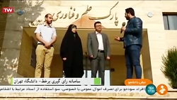 مصاحبه شبکه خبر با شرکت...