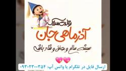 فیلم تبریک تولد بهمن ماهی