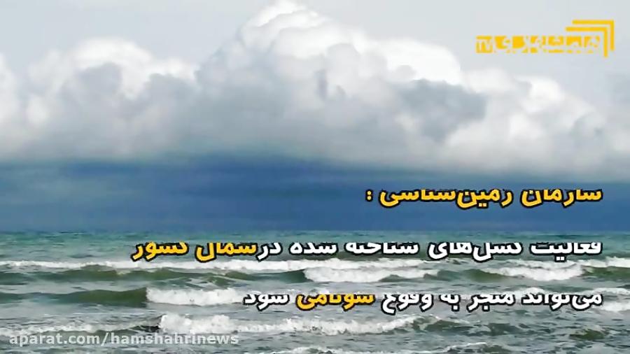 احتمال وقوع سونامی در دریایخزر