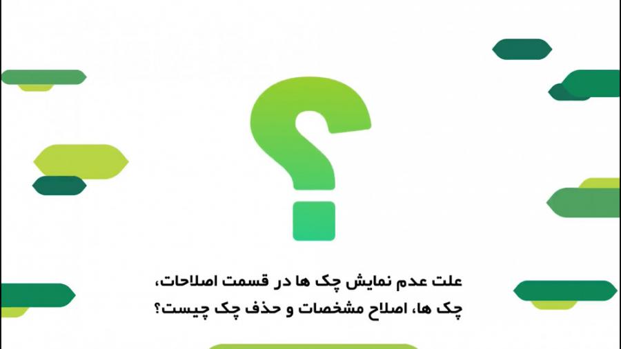 علت عدم نمایش چک در قسمت اصلاحات، چکها، اصلاح مشخصات و حذف چک چیست؟
