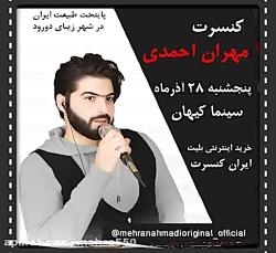 کنسرت مهران احمدی دورو...