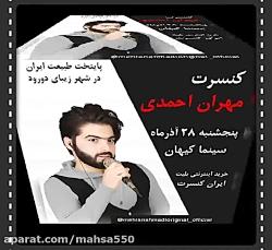 کنسرت دورود مهران احمد...