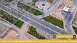 شهرک مدرن خاوران تبریز