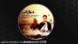 منو از یاد ببر - محسن چاوشی