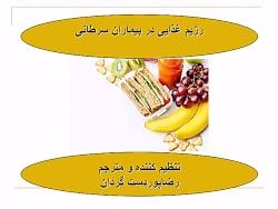 رژیم غذایی در سرطان