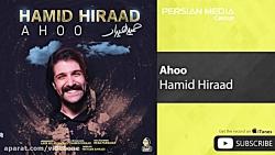 Hamid Hiraad - Ahoo ( حمید هیراد - آهو )