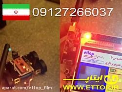پروژه آموزشی ربات جاسوس با امکان ارسال بیسیم تصویر توسط میکرو lpc1768 و nrf24l01