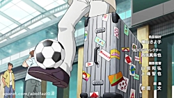 انیمیشن کاپیتان سوباسا 2018 قسمت 21 دوبله فارسی