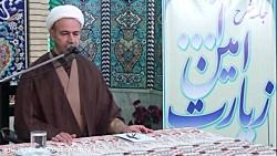 جلسه بیست و ششم درس اخلاق - شرح زیارت امین الله قسمت اول