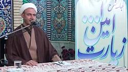 جلسه بیست و ششم درس اخلاق - شرح زیارت امین الله قسمت دوم