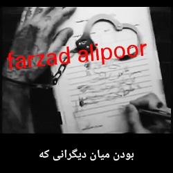 فرزاد علی پور عاشق دلدار