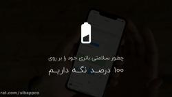 راهکارهایی برای عدم کاهش Battery Health آیفون