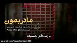 مداحی حاج محمود کریمی شهادت حضرت زهرا  مادر بمون