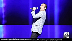 کنسرت خنده دار حسن ریوندی - جنجال حضور بانوان در استادیوم