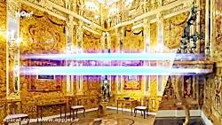 گرانترین اتاق گمشده دنیا معروف به اتاق کهربا