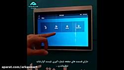 محیط نرم افزاری پنل های داخلی آیفون های هوشمند Akuvox