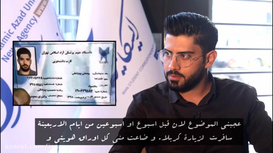 گزارش | ماجرای کشته شدن دانشجوی ایرانی در عراق