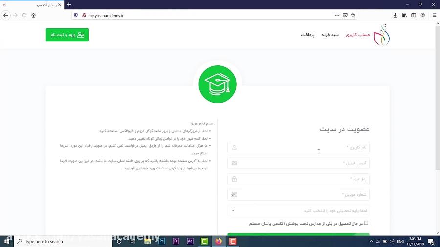 آموزش فرآیند ثبت نام در یاسان