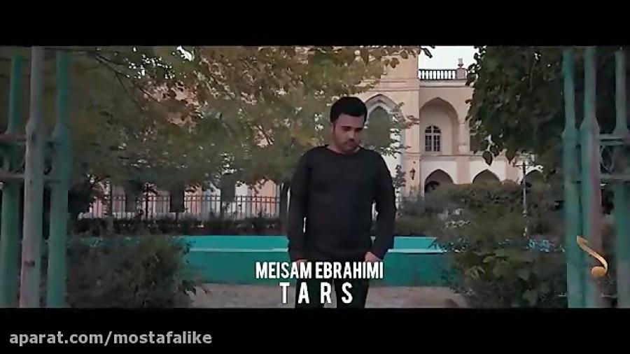 آهنگ میثم ابراهیمی - ترس - تیزر