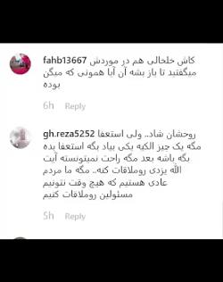 ماجرای سعید امامی !
