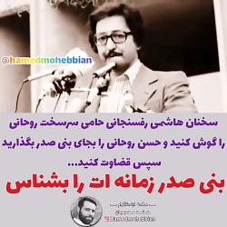 صحبت ها مرحوم هاشمی رفسنجانی !