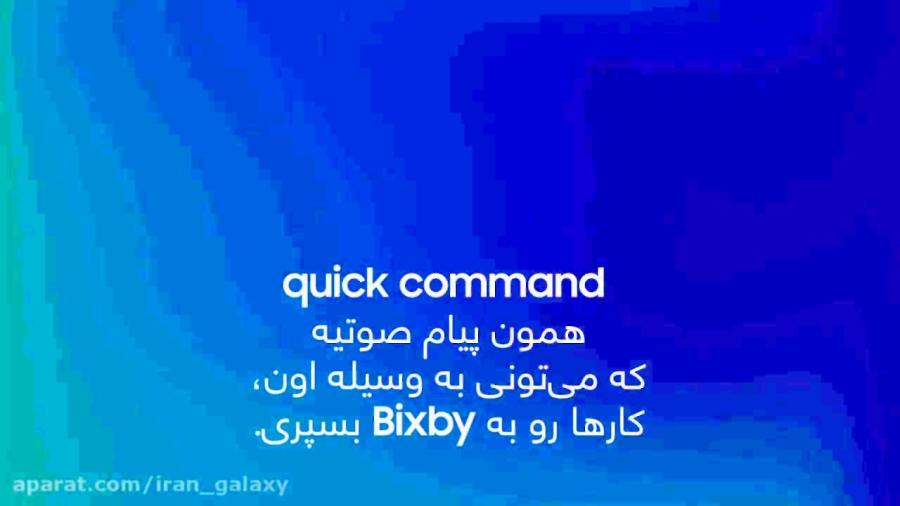 چطور Bixby رو تو گوشیمون فعال کنیم ؟
